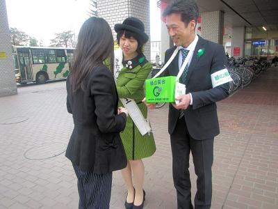 緑の募金活動