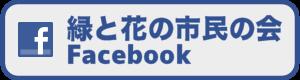 緑と花の市民の会facebookページ