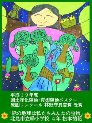 緑化ポスター入寮作品